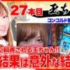 王道1st ~二十七本目 玉ちゃん 編〜【吉宗3/P大工の源さん 超韋駄天/他】