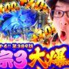 【吉宗3大爆発】「寺井一択の寺やる!!第389話」