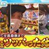 おっさんずスロ 第48話(4/4)【ミリオンゴッド‐神々の凱旋‐】《松本バッチ》《くり》《ジロウ》