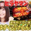 女王道 82回 〜ヒラヤマン〜【ミリオンゴッド-神々の凱旋-/CR大海物語4/他】