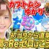 女王道 83回 〜カブトムシゆかり〜【Re:ゼロから始める異世界生活/ぱちんこ GANTZ:2】