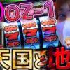 【OZ-1】噂のコイツと限界バトルじゃ!!【いそまるの成り上がり回胴録#519】