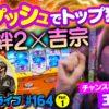 スロットライブ#164(1/2) [玉ちゃん]【バジリスク絆2/吉宗3】〜スロフェッショナルの流儀〜シーズン20