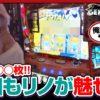 NEW GENERATION 第169話 (3/4)【吉宗3】《リノ》《兎味ペロリナ》