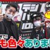 NEW GENERATION 第170話 (4/4)【吉宗3】《リノ》《兎味ペロリナ》