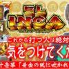【インカ文明に潜入!!】ワサビ通#11「黄金の風に吹かれて」【エルインカは悪くない!!】