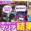 静香&マリアのななはん 第12話(2/2)【BLACK LAGOON4】《七瀬静香》《五十嵐マリア》
