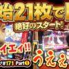 スロットライブ#171(1/2) [エハラマサヒロ/神谷玲子]【絆2】〜スロフェッショナルの流儀〜シーズン20最終戦