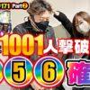 スロットライブ#171(2/3) [エハラマサヒロ/神谷玲子]【絆2】〜スロフェッショナルの流儀〜シーズン20最終戦