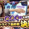 スロットライブ#171(3/3) [エハラマサヒロ/神谷玲子]【絆2】〜スロフェッショナルの流儀〜シーズン20最終戦