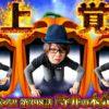 【寺井の本気(マジ)ハロ】「寺やる!!第398話」【マジカルハロウィン5】