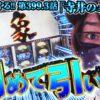 【寺井の象さん】「寺やる!!第399.3話」【パチスロ獣王 王者の覚醒】