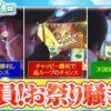 おっさんずスロ 第54話(2/4)【押忍!番長3】《松本バッチ》《くり》《ジロウ》