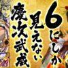 【パチスロ花の慶次~武威~】~勝利濃厚!? 座った新台が朝から超絶⑥挙動!!~ファイト青山!#59&60《青山りょう》