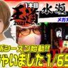 新シリーズは通ボ青7で開幕!【王道2021~1本目 水瀬美香 編〜】押忍!番長3