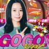 【奇跡のGOGO!ミッション!!】橘リノのRoad to PARADISE【限定復活編】[アイムジャグラーEX]