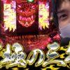 【Pビッグドリーム2】名勝負がついに開幕‼️【いそまるの成り上がり回胴録#540】