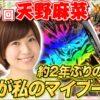 【レインボーで派手にST突入!?】女王道 88回 〜天野麻菜〜【P真・牙狼】