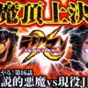 最強の悪魔決定戦!レジェンド悪魔vs現役悪魔「兎味ペロリナのペロやる!16話」