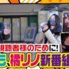 まりも・橘リノの神様仏様視聴者様!! 第1話(1/4)【パチスロ 哲也 ―天運地力―】