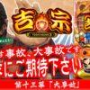 【全編事故動画】ワサビ通#13「大事故」【吉宗は悪くない】