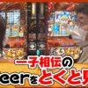 ツギハギファミリア 第81話(2/4)【吉宗3】《木村魚拓》《兎味ペロリナ》《五十嵐マリア》