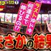 スロットライブ#172(3/3) [玉ちゃん/政重ゆうき]【沖ドキ/ハナハナ】【新シーズン21】
