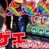 【THE COMPLETE Vol.88~松本バッチ~】スロット後編《アナザーゴッドポセイドン-海皇の参戦-》