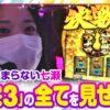 静香&マリアのななはん 第32話(2/2)【政宗3】《七瀬静香》《五十嵐マリア》