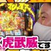 まりも・橘リノの神様仏様視聴者様!! 第6話(2/4)【パチスロ花の慶次~武威】