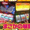 まりも・橘リノの神様仏様視聴者様!! 第12話(4/4)【アカメが斬る!】
