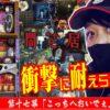 【衝撃の告知音!!!】ワサビ通#17「こっちへおいでぇ」【闇芝居】