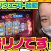 まりも・橘リノの神様仏様視聴者様!! 第9話(1/4)【南国育ち-30】