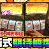 まりも・橘リノの神様仏様視聴者様!! 第16話(4/4)【スーパーリノMAX】