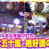 静香&マリアのななはん 第47話(1/2)【パチスロ北斗の拳 宿命】《七瀬静香》《五十嵐マリア》