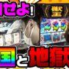 まりも・橘リノの神様仏様視聴者様!! 第20話(4/4)【カードバトルパチスロ ガンダム クロスオーバー】
