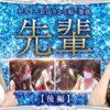 マリ嬢 4th STORY~第4夜/後半~【再び青山りょうのドレス姿!】