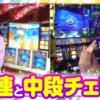 静香&マリアのななはん 第51話(1/2)【吉宗3】《七瀬静香》《五十嵐マリア》