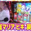 静香&マリアのななはん 第53話(1/2)【吉宗3】《七瀬静香》《五十嵐マリア》