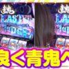 静香&マリアのななはん 第54話(2/2)【パチスロ 青鬼】《七瀬静香》《五十嵐マリア》