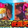 おっさんずスロ 第74話(2/4)【鬼浜爆走紅蓮隊 狂闘旅情編】《松本バッチ》《くり》《ジロウ》