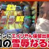 ツギハギファミリア 第99話(4/4)【政宗3】《木村魚拓》《兎味ペロリナ》《五十嵐マリア》
