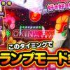 スロットライブ【第187回】後半 [橘リノ]【チバリヨ30】シーズン21〜スロフェッショナルの流儀〜