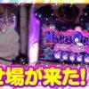 静香&マリアのななはん 第60話(2/2)【SLOT魔法少女まどか☆マギカ2】《七瀬静香》《五十嵐マリア》