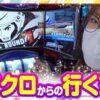 静香&マリアのななはん 第64話(2/2)【パチスロ モンキーターンIV】《七瀬静香》《五十嵐マリア》