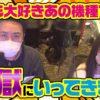 まりも・橘リノの神様仏様視聴者様!! 第29話(1/4)【パチスロ鉄拳4デビルVer.】