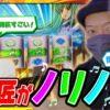 【#コードギアス3】C.C.ゾーンで嵐がノリノリ!?#03 [#嵐と道井のてっぺん道]
