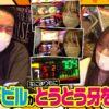 まりも・橘リノの神様仏様視聴者様!! 第31話(3/4)【パチスロ鉄拳4デビルVer.】
