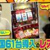 まりも・橘リノの神様仏様視聴者様!! 第33話(1/4)【OZ‐1】