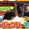 まりも・橘リノの神様仏様視聴者様!! 第34話(2/4)【OZ‐1】